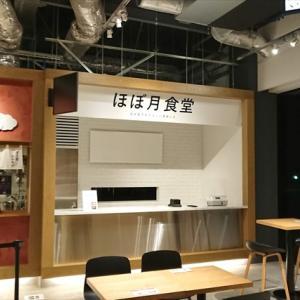 江別蔦屋書店『ほぼ月食堂』第二弾!『鶏と野菜のお店 トリタベルカ』12月2日オープン![江別市牧場町]