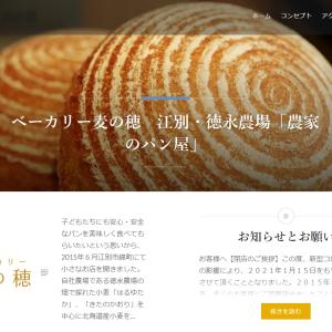 江別の人気パン屋『ベーカリー麦の穂』2021年1月で閉店に[江別市錦町]
