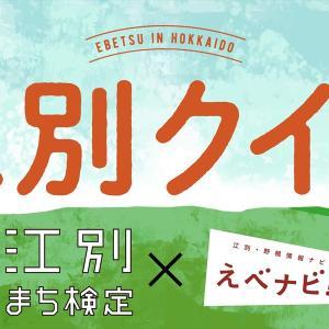 【江別クイズ】江別市に初代の町村農場を建てた人物は誰?[初級]
