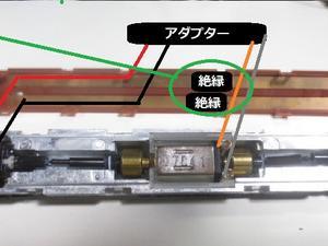 第5回-4再配線 集電板とモーターの絶縁