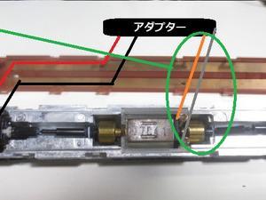 第5回-3再配線 モーターからアダプターへ【難】
