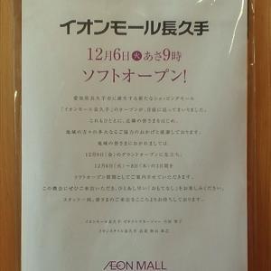 12月6日イオンモール長久手プレオープン(ソフトオープン)!
