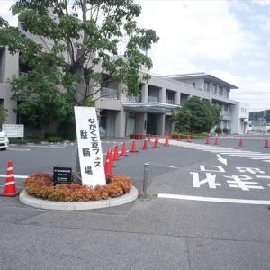 9月3日(土)「ながくて夏フェス」開催中!