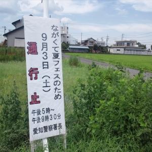 9月3日(土)「ながくて夏フェス」!