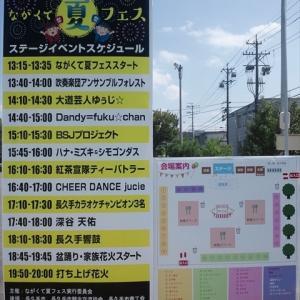 9月3日(土)「ながくて夏フェス」! 会場案内&プログラム