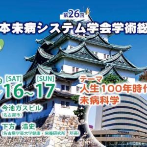 本日、日本未病システム学会にて発表させていただきます