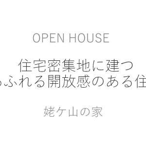 オープンハウスの見どころ