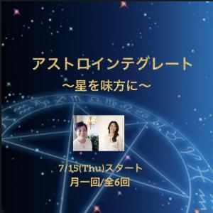 (残3席)7/15から月1合計6回〜星を味方にアストロ・インテグレート〜智ちゃん先生との新講座