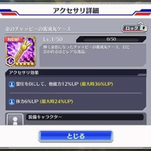 最近のブレソル事情その347 念願の金チャピ(心)GET!