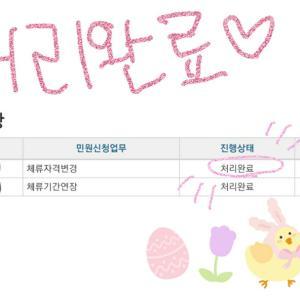 ついに!韓国で結婚移民ビザ(F-6)が処理された!