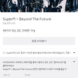 Beyond the Futureの配信開始!