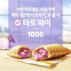 早速、実食!韓国マクドナルド期間限定発売のタロパイ!