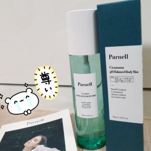 色が素敵なParnell(パネル)のボディミスト♡