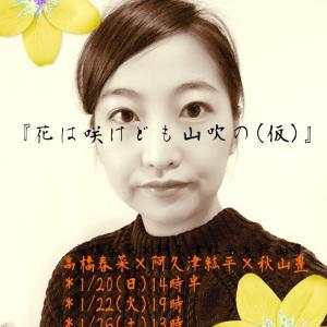 高橋春菜引退公演『花は咲けども山吹の(仮)』
