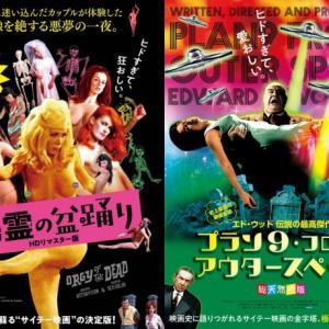 サイテー映画の大逆襲2020! 『死霊の盆踊り』『プラン9・フロム・アウタースペース』