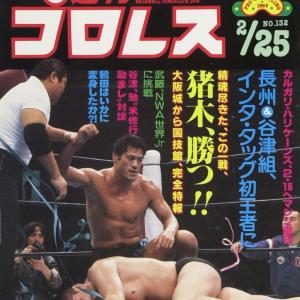 うるさ型プロレスファンの獲物/前田日明とキラー・カーン with 尾崎豊
