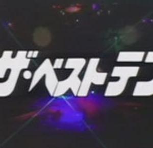 ザ・ベストテン 1980年8月14日放送分レビュー