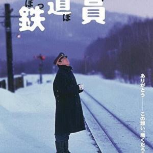 北海道旅行 6    映画のロケ地を訪ねて
