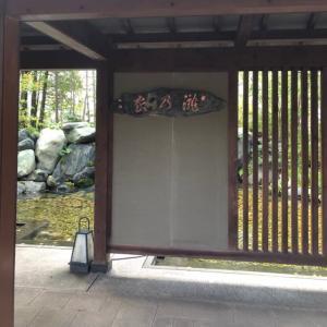 北海道旅行7  登別温泉郷 滝乃家