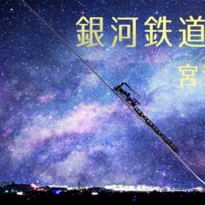 銀河鉄道の夜に…