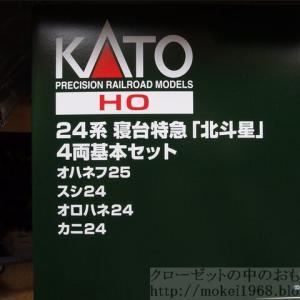 KATO HO 24系寝台特急 北斗星 4両セット