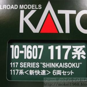KATO 117系 新快速 入線