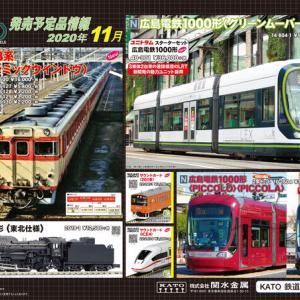 KATO 11月新製品ポスター キハ58パノラミックウィンドゥ