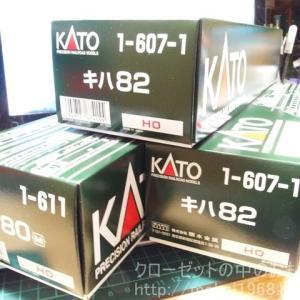 KATO HO キハ82 特急型気動車