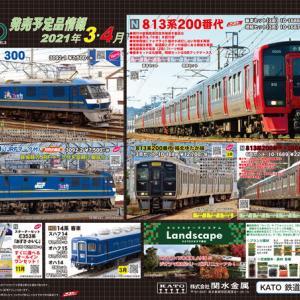 KATO 2021年3月予定ポスター