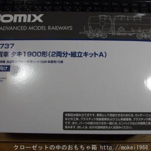 TOMIX HOゲージ組立キット 私有貨車タキ1900形 HO-737