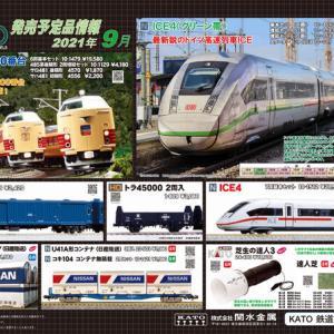 KATO 2021年9月予定ポスター