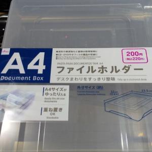 ダイソー A4ファイルホルダー 200円商品です