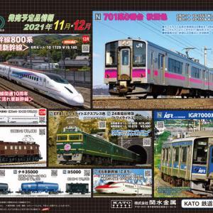 KATO 2021年11月12月 予定品ポスター
