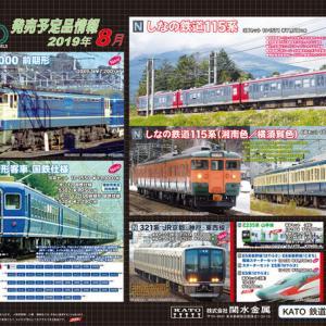 KATO 2019年8月販売予定ポスター