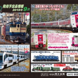 KATO 2019年9月予定品ポスター追加