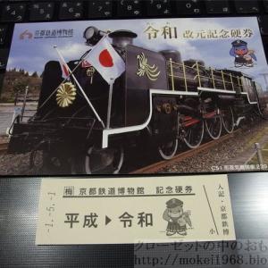 梅小路西駅が出来てから初めての鉄道博物館