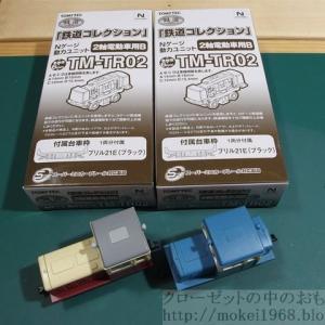 トミーテック TM-TR02 動力車 再販品購入