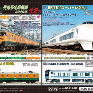 KATO 2019年12月と2020年1月の予定ポスター掲載