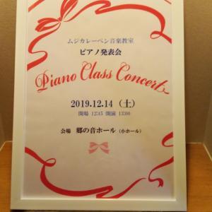 郷の音ホール・ピアノ発表会
