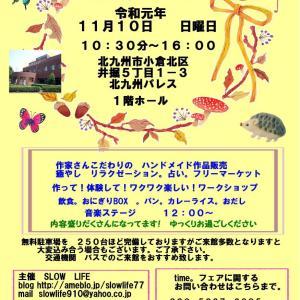 11/10(日)北九州パレス*ハンドメイドイベントお知らせ