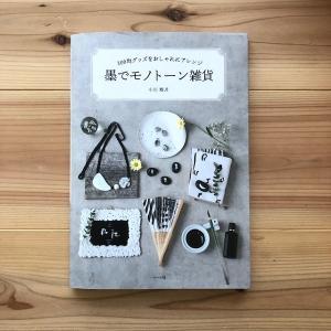 フォトスタイリングメンバー翔月さんの本が出ました♪バンザイ!!!!!!