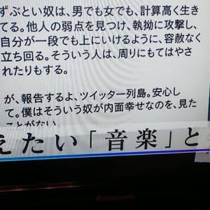 小沢健二のSONGSを見たよ