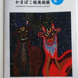 安岡蒲鉾のかまぼこ板美術展