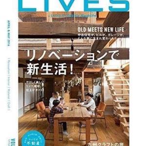 住宅雑誌「LiVES」さんに掲載されました