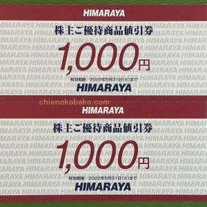 ヒマラヤ(7514)の株主優待と投資判断
