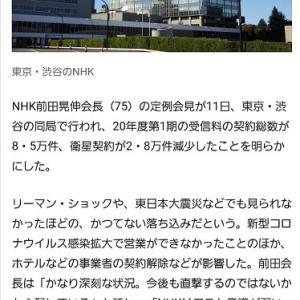 NHK 契約者数大幅減 パチパチパチパチ^^