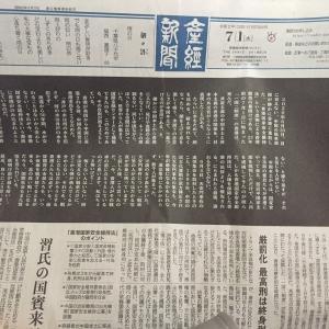 『香港は死んだ』