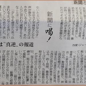 新聞に喝!