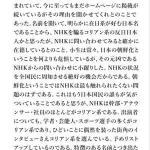 「NHKは日本の敵です。不要です。つぶしましょう」