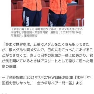 「打倒中国選手生命を賭けた悲願」水谷隼